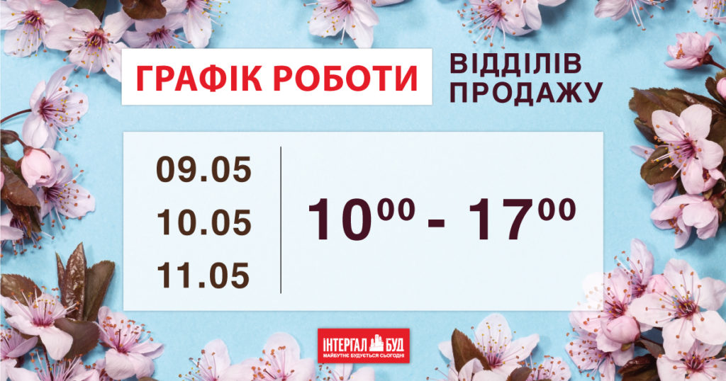 Working hours of sales department for May holidays