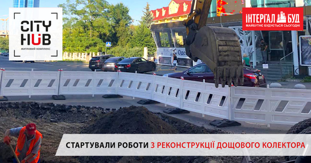 «Intergal-Bud» began work on the reconstruction of the rain collector near the residential complex CITY HUB