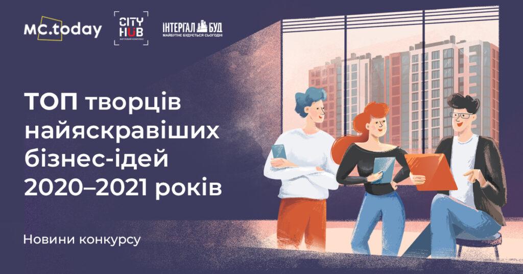 Новости от интерактивного конкурса «Топ создателей лучших идей 2020–2021 годов»