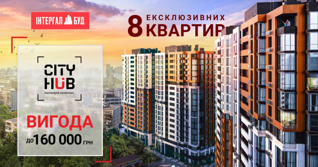 Квартири з вигодою до 160000 грн