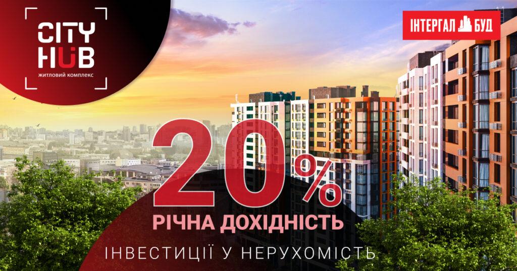 City Hub - выгодная инвестиция
