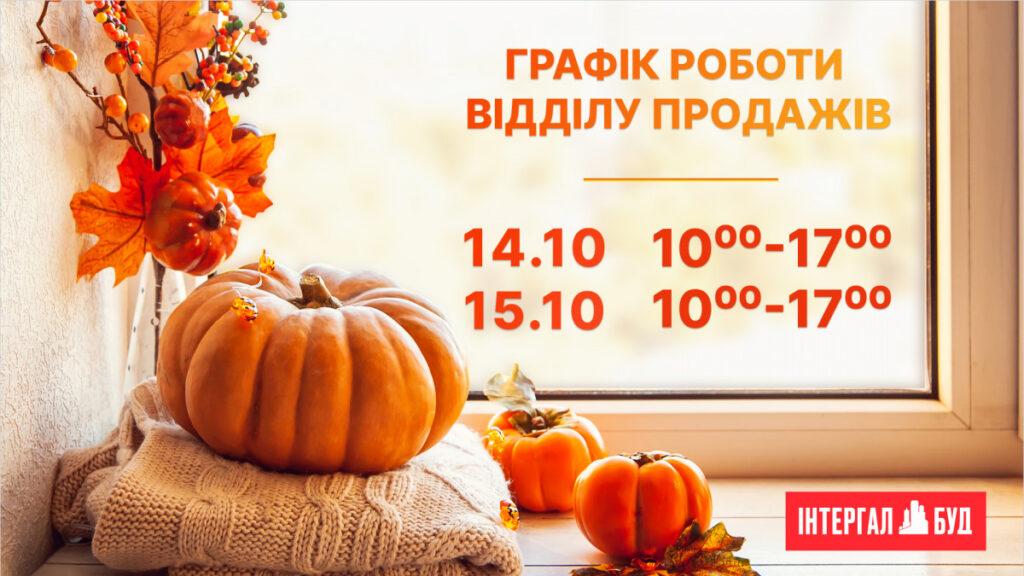 График работы отдела продаж в праздничные дни октября