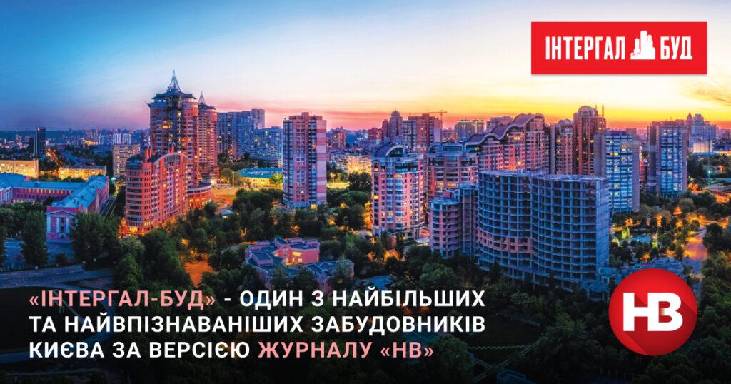 Компания «Интергал-Буд» — самый узнаваемый бренд среди застройщиков Киева